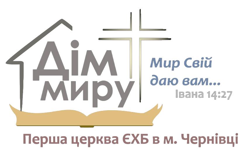 """Церква ЄХБ """"Дім миру"""""""