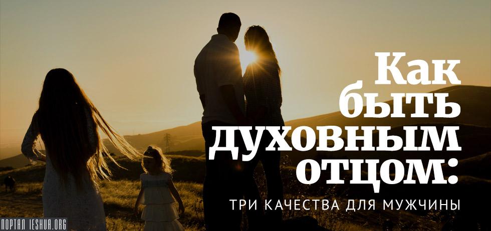 spiritual-father1